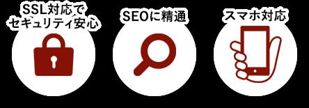 SSL対応でセキュリティ安心SEOに精通スマホ対応