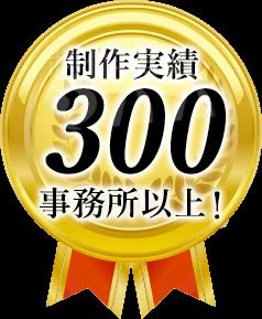 制作実績300事務所以上
