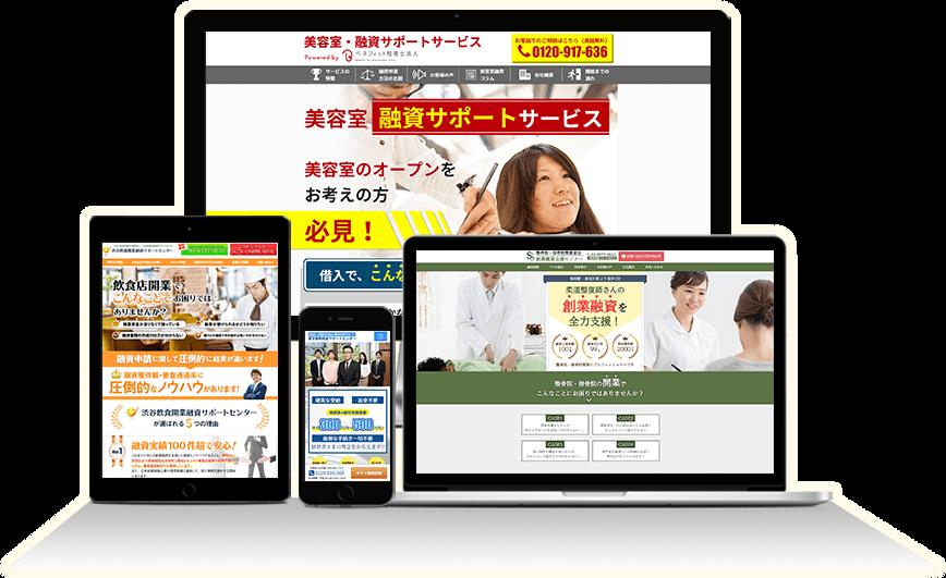 税理士事務所・会計事務所に特化したホームページ制作