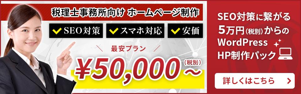 費用は最安プラン5万円(税別)から。SEO対策につながるWordPress HP制作パック