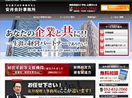 02_yasui-tax