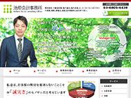 10_ikehara-tax