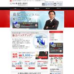 内山篤税理士事務所