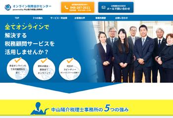 オンライン税務会計センター様