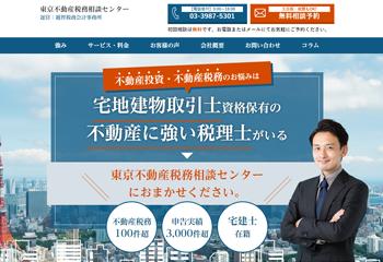 東京不動産税務相談センター様