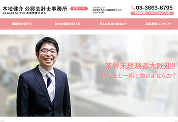木地健介公認会計士事務所様 採用サイト