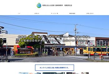 税理士法人大田原・真崎事務所 相模原支店様 コーポレートサイト